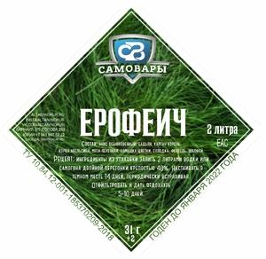 Набор трав и специй | Ерофеич