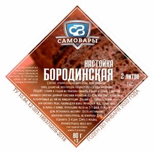 Набор трав и специй | Бородинская