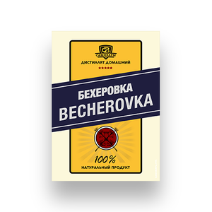 Этикетка «Бехеровка»