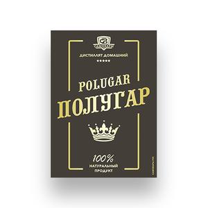 Этикетка «Полугар»