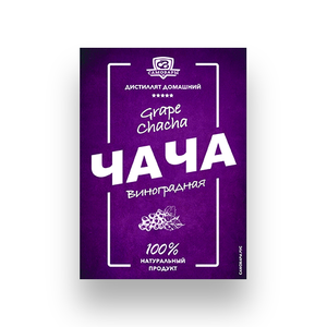 Этикетка «Чача виноградная»