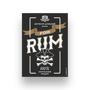 Этикетка «Ром пиратский»