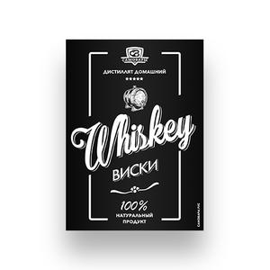 Этикетка «Виски»